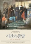 For the End of Time (Korean Movie, 2016) 시간의 종말