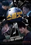 Split (Korean Movie, 2016) 스플릿