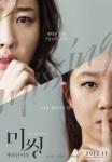 Missing Woman (Korean Movie, 2015) 미씽: 사라진 여자
