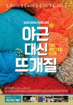 The Knitting Club (야근 대신 뜨개질)'s picture