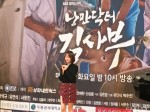 Romantic Doctor Teacher Kim (낭만닥터 김사부)'s picture