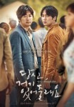 Will You Be There (Korean Movie, 2016) 당신, 거기 있어줄래요