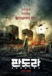 Pandora (Korean Movie, 2015) 판도라