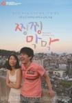 So Very, Very (Korean Movie, 2013) 찡찡 막막