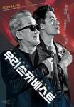Great Patrioteers (Korean Movie, 2016) 우리 손자 베스트