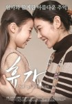A Way Back to Mother (Korean Movie, 2016) 휴가