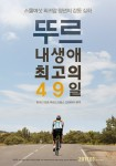 Le Tour: My Last 49 Days (뚜르: 내 생애 최고의 49일)'s picture