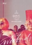 Weekends (Korean Movie, 2016) 위켄즈