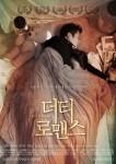 Dirty Romance (Korean Movie, 2015) 더티 로맨스