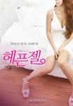 Flirty-zel (Korean Movie, 2016) 헤픈젤