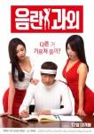 Erotic Tutoring (Korean Movie, 2016) 음란 과외