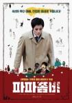 Papa Zombie (Korean Movie, 2014) 파파좀비