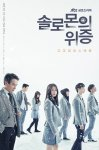Solomon's Perjury (Korean Drama, 2016) 솔로몬의 위증