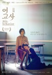 Misbehavior (Korean Movie, 2015) 여교사