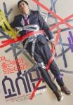 Ordinary People (Korean Movie, 2014) 소시민