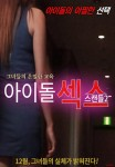 Idol Sex Scandal 2 (Korean Movie, 2016) 아이돌 섹스 스캔들2
