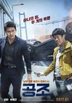 Confidential Assignment (Korean Movie, 2016) 공조