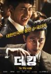 The King (Korean Movie, 2016) 더 킹
