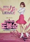 Strong Woman Do Bong-soon (Korean Drama, 2017) 힘쎈 여자 도봉순