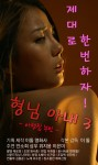 My Brother's Wife 3 - The Woman Downstairs (Korean Movie, 2016) 형님아내3 (아랫집 부인)
