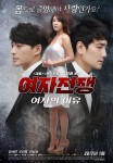 Female Wars: The Reason for Women (Korean Movie, 2015) 여자전쟁: 여자의 이유