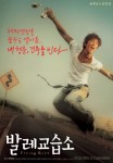 Flying Boys (발레 교습소)'s picture