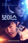 Voice (Korean Drama, 2016) 보이스