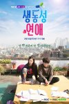 Three Color Fantasy - Vivid Romance (Korean Drama, 2016) 세가지색 판타지 - 생동성 연애