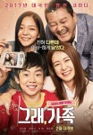 Yes, Family (Korean Movie, 2016) 그래, 가족