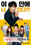 Because I Love You (Korean Movie, 2015) 사랑하기 때문에