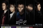 Defendant (Korean Drama, 2017) 피고인