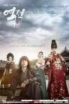 Rebel: Thief Who Stole the People (Korean Drama, 2017) 역적 : 백성을 훔친 도적