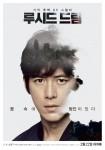 Lucid Dream (Korean Movie, 2015) 루시드 드림