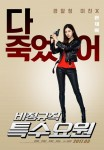 Part-Time Spy (비정규직 특수요원)'s picture