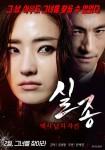 The Guest (Korean Movie, 2016) 실종: 택시 납치 사건