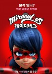 Miraculous's picture