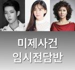 Unsolved Mystery Squad (Korean Drama, 2017) 미제사건 임시전담반