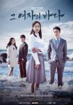 TV Novel - The Woman's Ocean (TV소설 그 여자의 바다)'s picture