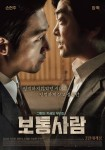 Ordinary Person (Korean Movie, 2016) 보통 사람