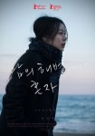 On the Beach at Night Alone (Korean Movie, 2017) 밤의 해변에서 혼자