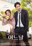 One Day (Korean Movie, 2016) 어느날