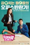 Radiant Office (Korean Drama, 2017) 자체발광 오피스