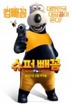 Super White Bear: Spy Adventures (Korean Movie, 2017) 슈퍼 빼꼼: 스파이 대작전