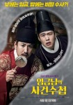 The King's Case Files (Korean Movie, 2016) 임금님의 사건수첩