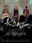 One Step (Korean Movie, 2016) 원스텝