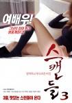 Scandal III (Korean Movie, 2017) 스캔들III
