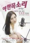 Sexy Voice (Korean Movie, 2017) 야한 목소리 - 쏠리네