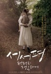 Suh-Suh Pyoung, Slowly and Peacefully (Korean Movie, 2017) 서서평, 천천히 평온하게
