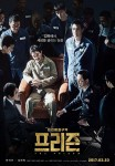 The Prison (Korean Movie, 2016) 프리즌