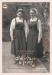 Marianne and Margaret (Korean Movie, 2017) 마리안느와 마가렛